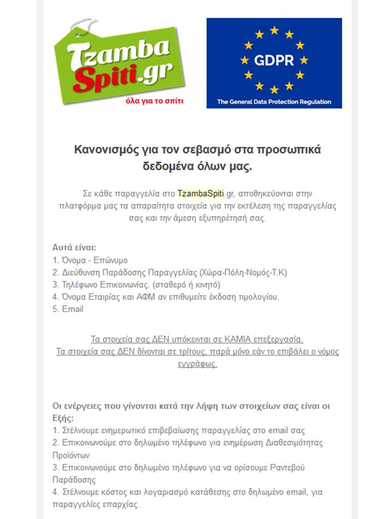gdpr-mail-campaign-tzambaspiti
